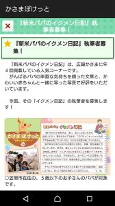 『UDお知らせ3』の画像